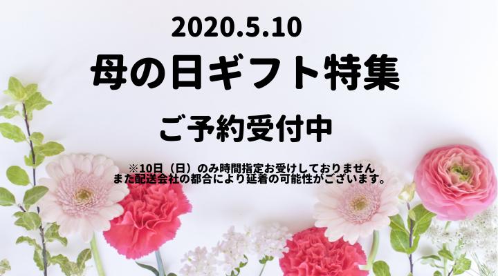母の日2020