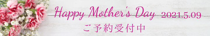 母の日バナー2021